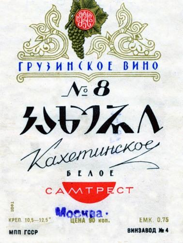Кахети (Кахетинское)( კახეთი)