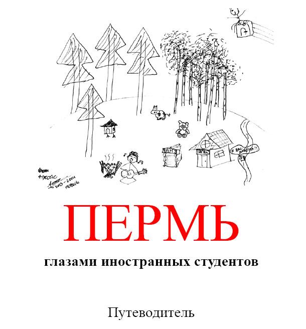 Путеводитель: Пермь глазами иностранных студентов