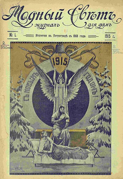 Обложка новогоднего номера дамского журнала