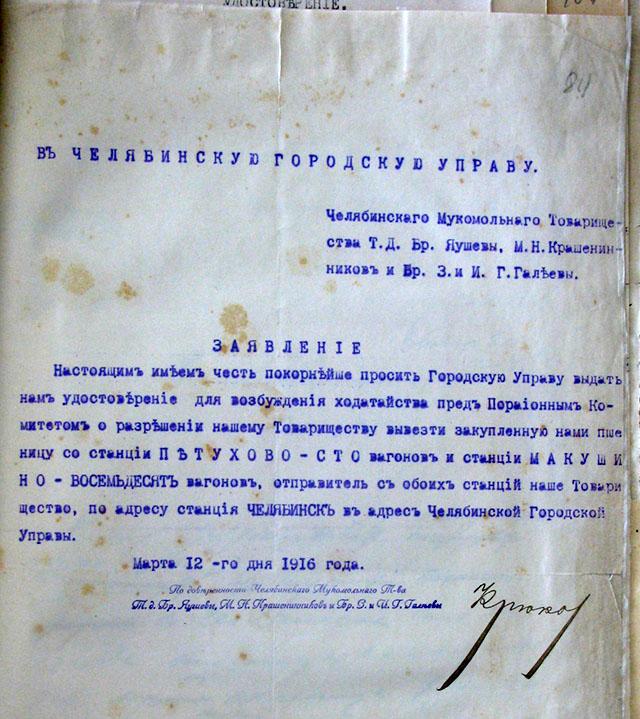 Первая мировая: Челябинск в 1916 году