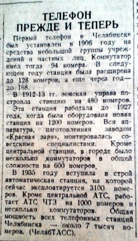 Телефон в Челябинске в 1906-1938 годы
