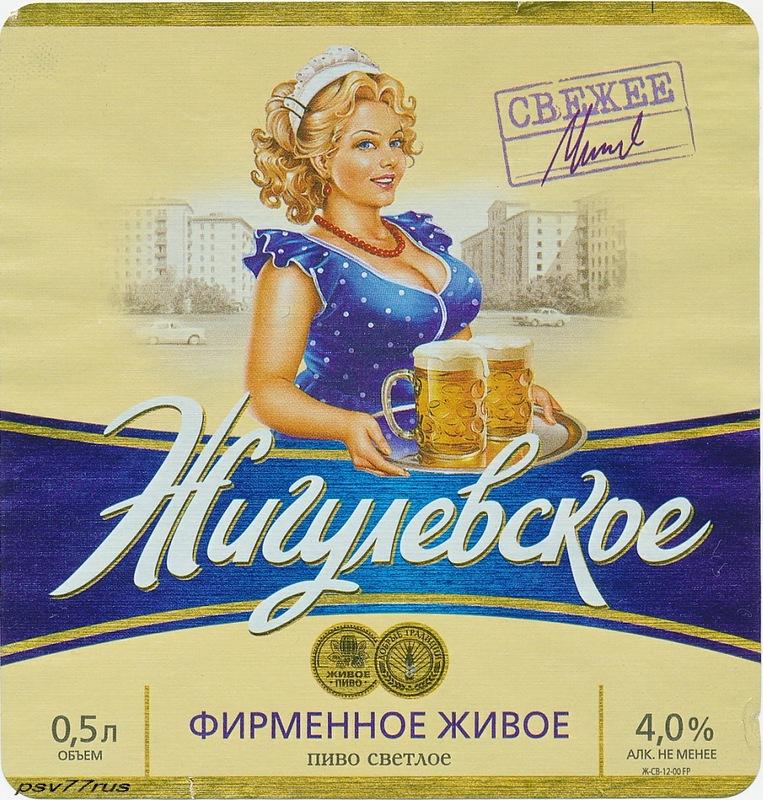 жигулёвскому пиву