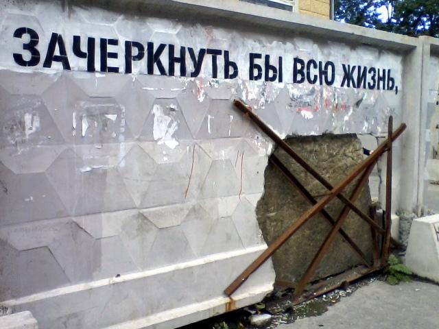 забор на Мамина-Сибиряка