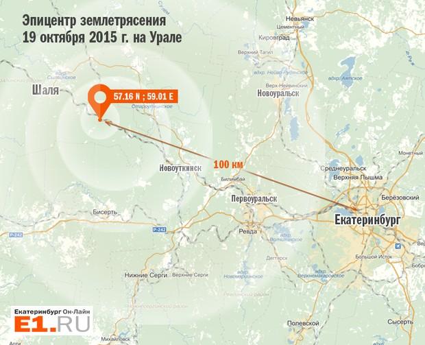 Землетрясение на Урале 2015
