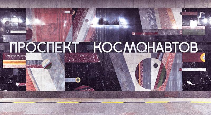 Екатеринбург метро проспект космонавтов