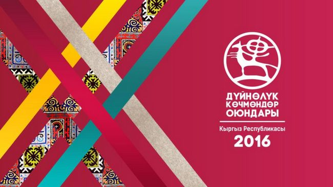 Всемирные игры кочевников 2016