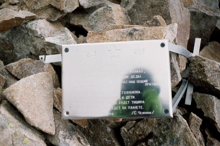 Табличка погибшим за освобождение Кавказа на перевале Хасан-кой-сюрюльген-ауш, Южный
