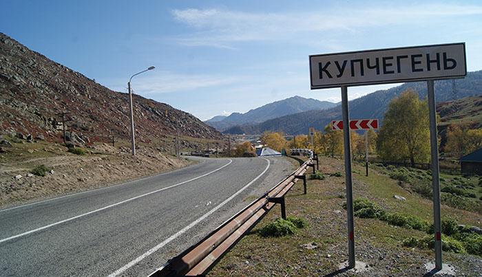 Село Купчегень